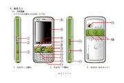 港利通手机K578D型使用说明书