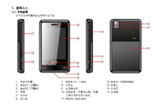 港利通手机K999型使用说明书