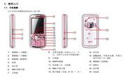 港利通手机K508型使用说明书