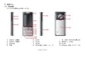 港利通手机K669型使用说明书