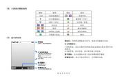 港利通手机K818型使用说明书