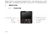 高科手机769型使用说明书