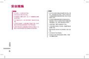 乐金手机KE508型使用说明书