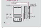 乐金手机KF510型使用说明书