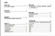 OPPO手机A201型说明书