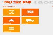 淘宝 For Windows Phone 1.8.0.0
