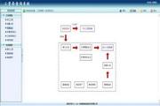新瑞工资查询系统(集团用户版)