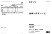 SONY索尼PMW-580K数码摄像机说明书