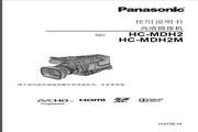松下HC-MDH2M数码相机说明书