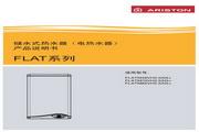 阿里斯顿FLATM85VH2.5AG+平板电热水器使用说明书