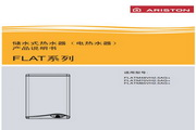 阿里斯顿FLATM70VH2.5AG+平板电热水器使用说明书