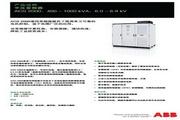 ABB ACS 2069-1T-AN1-a-0W中压变频器产品说明书
