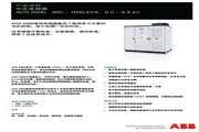 ABB ACS 2069-1T-AN1-a-0L中压变频器产品说明书