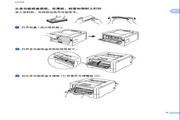 联想LJ3700D打印机说明书