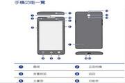 华为Ascend G700手机说明书