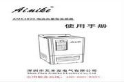 艾米克AMK3800-4T1100G/P电流矢量变频器使用手册