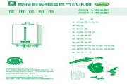 樱花JSQ21-L热水器使用说明书