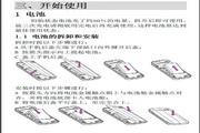 TCL王牌I110手机说明书