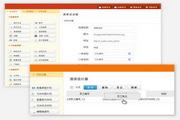 迪西客免费OA系统 1.5