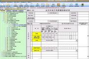 恒智天成河北建筑工程资料管理软件