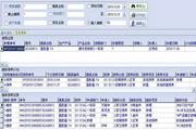 模具生产管理系统