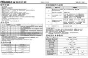 海信XQB60-C3206洗衣机使用说明书