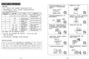 海信XQB45-128洗衣机使用说明书