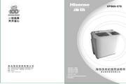海信XPB68-57S洗衣机使用说明书