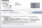 海尔XPB95-1187BS AM洗衣机使用说明书