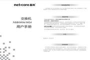磊科NSD1024交换机使用说明书