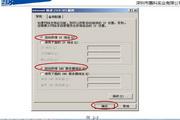 磊科NW755无线路由配置手册