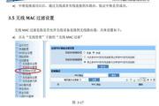 磊科NW614无线路由配置手册