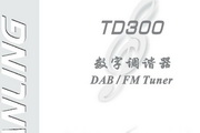山灵TD300数字调谐器使用说明书