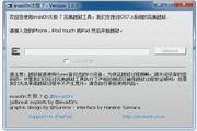 iOS7.X完美越狱工具 evasi0n7