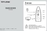 TP-LINK TL-EP110 EPON终端快速安装指南