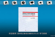 《新闻记者培训教材(2013)》600题学习系统