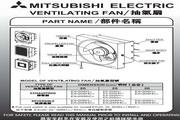 三菱EX-30SHC3T通风扇说明书
