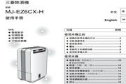 三菱MJ-EZ6CX-H除湿机说明书