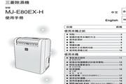 三菱MJ-E80EX-H除湿机说明书