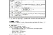 富士FRN3.7F1S-4C变频器说明书
