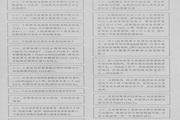 富士FRN7.5G9S-4变频器说明书
