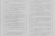 富士FRN45G9S-2变频器说明书