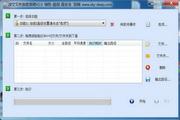深空文件加密系统 1.2