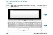 华硕 ASUS Transformer Book T100T笔记本电脑说明书