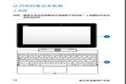 华硕 ASUS Transformer Book R104T笔记本电脑说明书