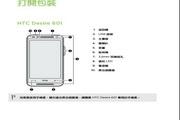 HTC多普达 Desire 601 dual sim手机说明书