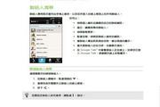 HTC多普达 Desire 501 603h手机说明书