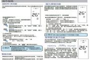 海尔KFR-50LW/06KBQ22A家用空调安装使用说明书