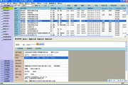 维泰客户关系管理软件
