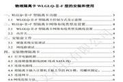 物理隔离卡WLGLQ-Ⅱ-F型的安装和使用